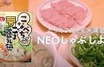 mizkan NEOしゃぶ